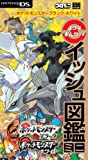 Pokemon Black & White four-panel comic with a kind picture book mini (Wonder Life Special mini roller guide NINTENDO DS) (2011) ISBN: 4091064760 [Japanese Import]