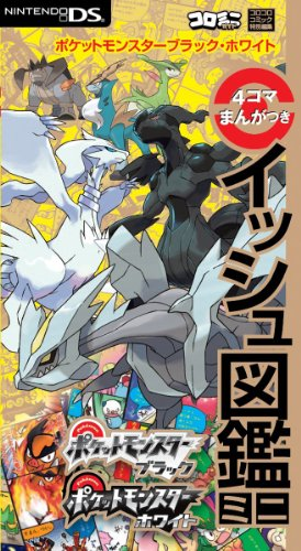 Pokemon Black & White four-panel comic with a kind picture book mini (Wonder Life Special mini roller guide NINTENDO DS) (2011) ISBN: 4091064760 [Japanese Import] par n/a