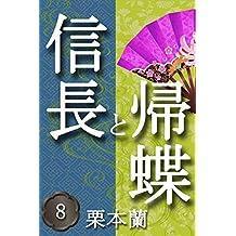 Nobunaga and Kichou 8 (Japanese Edition)