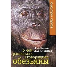 """O chem rasskazali """"govoryaschie"""" obez'yany: Sposobny li vysshie zhivotnye operirovat' simvolami?"""