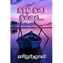 Indhu... Ini Illai! (Tamil Edition)