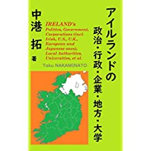 IRISH Politics / Government / Corporations / Local Authorities / Universities: Over 15 thousand English footnotes - including those on Irish/US/UK/European/Japanese corporations (Japanese Edition)