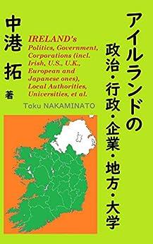IRISH Politics / Government / Corporations / Local Authorities / Universities: Over 15 thousand English footnotes - including those on Irish/US/UK/European/Japanese corporations (Japanese Edition) par [Taku Nakaminato]
