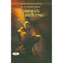 Mukajjiya Kanasugalu: Gnyaanapeeta Prashasthi Puraskrutha Kaadambari