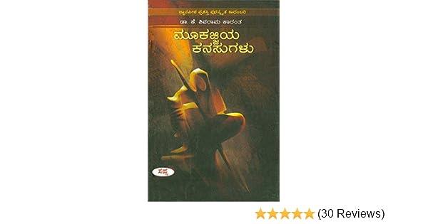 Buy Mukajjiya Kanasugalu  Gnyaanapeeta Prashasthi Puraskrutha Kaadambari  Book Online at Low Prices in India  29836c067
