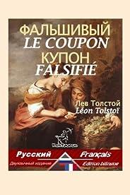 Le Coupon Falsifié: Bilingue avec le texte parallèle: Russe-Français