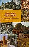 Prachin Bhartacha Itihas Wa Sanskriti