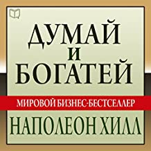 Think and Grow Rich: The Landmark Bestseller - Now Revised and Updated for the 21st Century [Russian Edition]