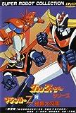 Pop Culture Graphics Goldorak Articulée-Robo, Getter G, très Mazinger: déterminante Beast Battle! Great mer Poster Movie chinois 11 x 17 à 28 cm x 44 cm