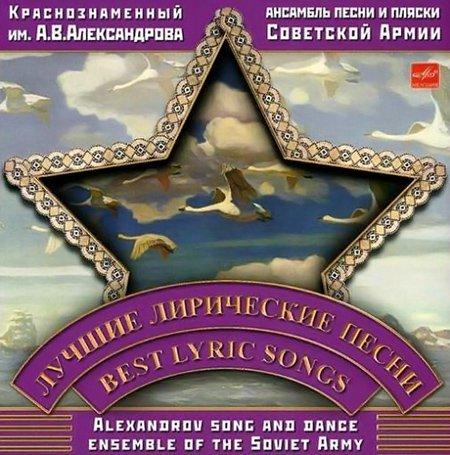 Alexandrov Song and Dance Ensemble of the Soviet Army. Best Lyric Songs (Luchshie liricheskie pesni) (Beste Lyrische Lieder) -