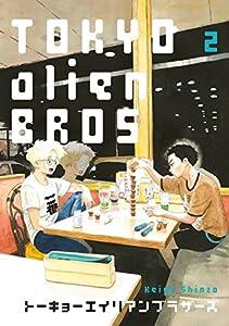 Tokyo alien bros. Edition simple Tome 2