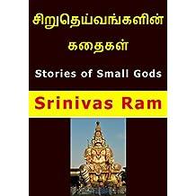 சிறுதெய்வங்களின் கதைகள்: Stories of Small Gods in Tamil (Tamil Edition)