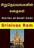 #4: சிறுதெய்வங்களின் கதைகள்: Stories of Small Gods in Tamil (Tamil Edition)