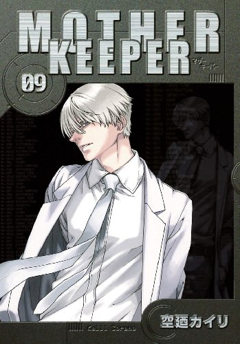 Mother Keeper - Vol.9 (Blade Comics) - Keeper Mother