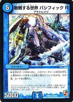 Duel Masters/Episode 3 ƒ ¶ ‡ Max/Chimai to the world Pacific De ~yuema/R