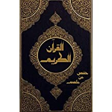 القرآن الكريم برواية حفص عن عاصم: المصحف الشريف كاملاً بخط الرسم العثماني (Arabic Edition)