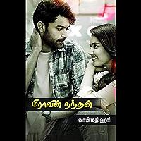 மீராவின் நந்தன்: Meeravin Nandhan (Tamil Edition)
