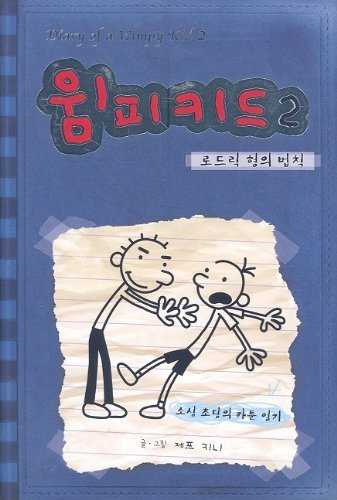 Diary Of A Wimpy Kid, Book 2: Rodrick Rules (Korean Edition) by Jeff Kinney (2008-09-01)