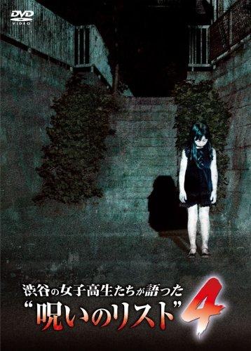 """渋谷の女子高生たちが語った""""呪いのリスト""""4 [DVD]"""