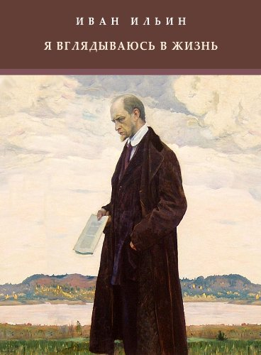 Ja vgljadyvajus' v zhizn': Russian Language por Ivan Il'in
