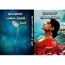 தேடியுனைச் சரணடைந்தேன்..!: Thediyunai charandainthen..! (Tamil Edition)