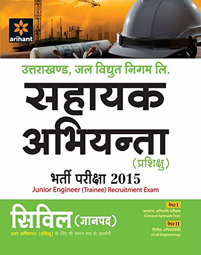 Uttarakhand Junior Engineer (Trainee) Recruitment Exam 2015 - Civil