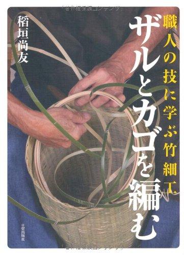 Zaru to kago o amu : Shokunin no waza ni manabu takesaiku.