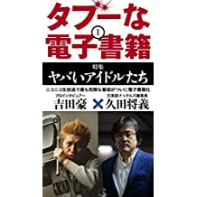 TabooS eBook: SCANDAL idols (Bookburger Plus) (Japanese Edition)