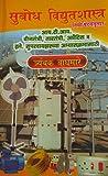Subodh Vidyutshastra (सुबोध विद्युतशास्त्र)