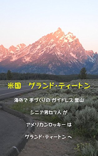 Seven seniors climbed up to the Mt Grand Tetons without any assistance: Personalized mountain climbing without guides Descargar PDF Ahora