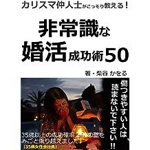 karisumanakoudoshigakossoriosieruhijoushikinakonkatsuseikoujyutugojuu (Japanese Edition)