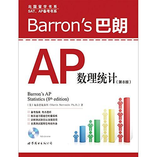 Barron's 巴朗AP数理统计(第8版 附光盘)
