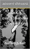 எனக்கு மனிதர்களைப் பிடிக்காது: கவிதைகள் (அய்யனார் விஸ்வநாத் Book 1) (Tamil Edition)