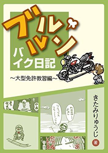 BURURUN BIKE NIKKI -OGATAMENKYO KYOUSYUHEN- (Japanese Edition) por Ryuji Kitami