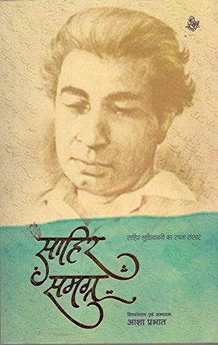 Sahir Samagra