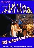 HIROS PHOTO NOVEL J-BOYS EROTICA HIROS PHOTO NOVEL J-BOYS EROTICA (Japanese Edition)