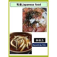 Japanese food (Japanese Edition)