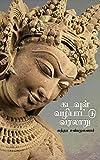 #7: கடவுள் வழிபாட்டு வரலாறு (Kadavul Valipattu Varalaru) (Tamil Edition)