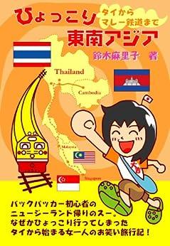 Coming South East Asia (Japanese Edition) di [Mariko Suzuki]
