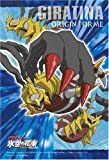 Jigsaw Puzzle Petit Light Pokemon Giratina 99 Small piece (10cm x 14.7cm, corresponding panel: Petit only) (japan import)
