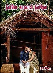 நின்மேல் காதலாகி நின்றேன் (Tamil Edition)