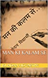 Man Ki Kalam Se (Hindi Edition)