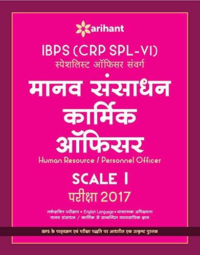 IBPS (CRP SPL-VI) Specialist Officer Sanvarg Manav Sansadhan/Karmik Officer Scale-I Pariksha  Study Guide2017