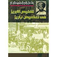 تخليص الإبريز فى تلخيص باريز (Arabic Edition)