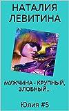 : МУЖЧИНА - КРУПНЫЙ, ЗЛОБНЫЙ...: Russian/French edition (Юлия t. 5)