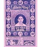 Beni Madhav Sil's Full Panjika 1424