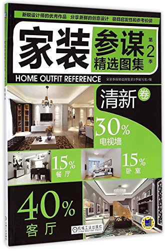 Home Outfit Reference 2: Pure & Fresh (Chinese Edition)