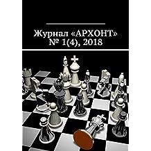 Журнал «АРХОНТ» №1(4), 2018