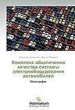 Kompleks obespecheniya kachestva sistemy elektrooborudovaniya avtomobiley: Monografiya