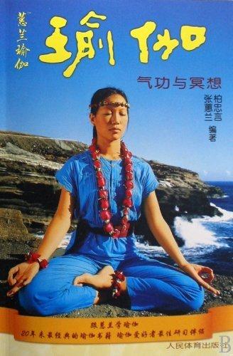 Yoga and Meditation (Chinese Edition) by bai zhong yan zhang hui lan (2007) Paperback